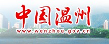 温州市政府门户网