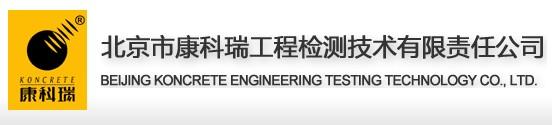 北京康科瑞工程beplay官网