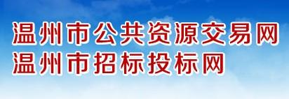 温州市招投标中心